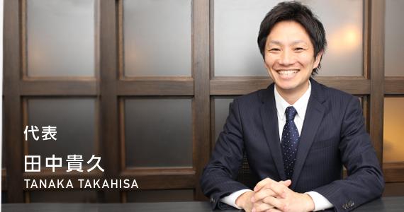会計事務所アリー代表 田中貴久